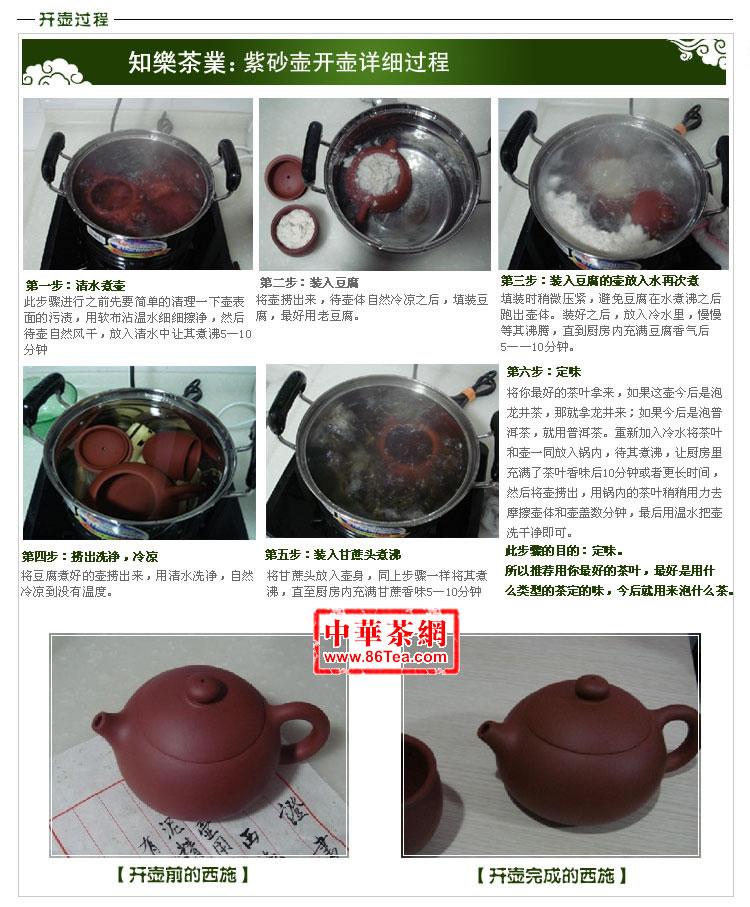 紫砂壶的开壶过程