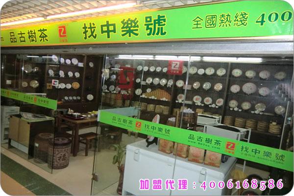 中乐号普洱茶专卖店