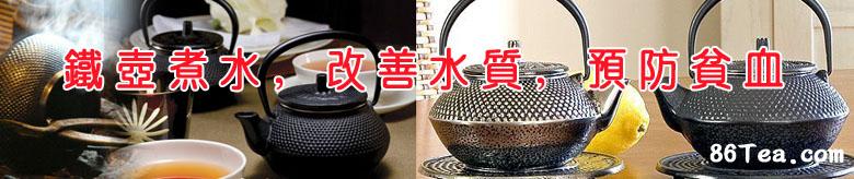 鐵壺煮水,改善水質,預防貧血;