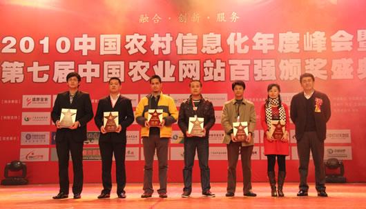 中华茶网荣获2010年度最佳营运农业网站