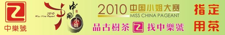 中乐号普洱茶荣获2010年中国小姐大赛指定用茶